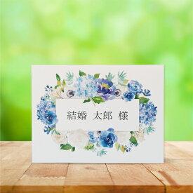 結婚式 席札 印刷込 フレッシュブルー アレンジメント 10枚 セット