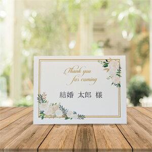 結婚式 席札 印刷込み フレグランスホワイト ブーケ 10枚 セット