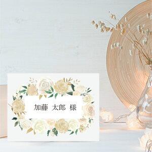結婚式 席札 手作り キット フレグランスホワイト アレンジメント 10枚 セット