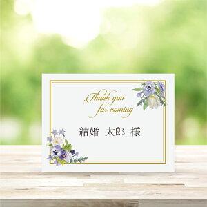 フローラルピュア ブーケ 席札 手作りキット 結婚式 10枚 セット