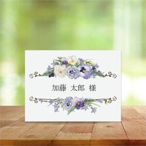 フローラルピュア アレンジメント 席札 手作りキット 結婚式 10枚 セット