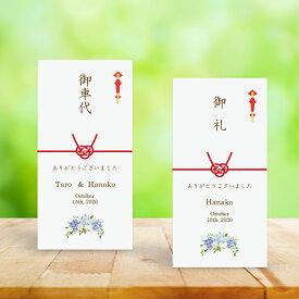 お車代 封筒 ポチ袋 結婚式 のし袋 印刷込み フレッシュブルー 10枚 セット