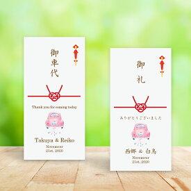 封筒 お車代 ウェディングカー(Pink) 結婚式 ポチ袋 印刷込み のし袋 10枚 セット