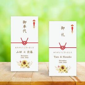 結婚式 ポチ袋 印刷込み お車代 封筒 のし袋 ハーベスト 10枚 セット
