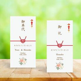 結婚式 ポチ袋 お車代 封筒 のし袋 ペールピンク 10枚 セット 印刷込み