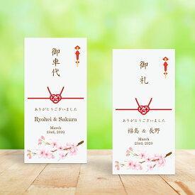 さくら お車代 封筒 10枚 セット 結婚式 ポチ袋 のし袋 桜 印刷込み