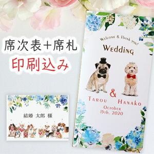 結婚式 席次表・席札 印刷込セット ディアドッグ フレッシュブルー