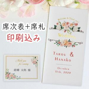 結婚式 席次表・席札 印刷込セット ペールピンク テーブル
