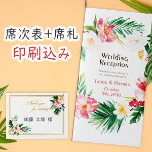 結婚式 席次表・席札 印刷込セット トロピカルガーデン ラージリース