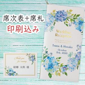 結婚式 席次表・席札 印刷込セット フレッシュブルー ラージリース