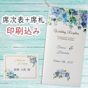 結婚式 席次表・席札 印刷込セット フレッシュブルー アーチ