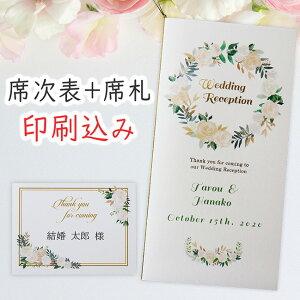 結婚式 席次表・席札 印刷込セット フレグランスホワイト リース