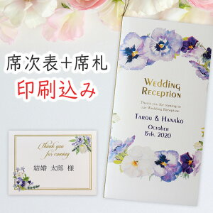 結婚式 席次表・席札 印刷込セット フローラルピュア ラージリース