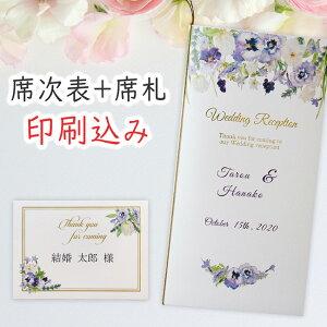 結婚式 席次表・席札 印刷込セット フローラルピュア アーチ