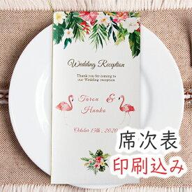 結婚式 席次表 印刷込セット トロピカルガーデン アーチ 印刷込み キット