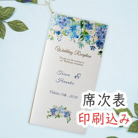 結婚式 席次表 印刷込 フレッシュブルー アーチ 印刷込みセット