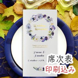 結婚式 席次表 印刷込 セット フローラルピュア リース