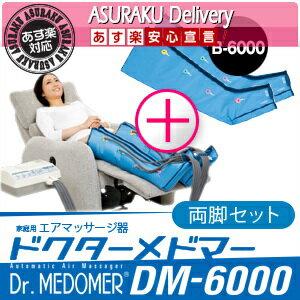 【あす楽対応商品】【家庭用エアマッサージ器】ドクターメドマー(Dr.MEDOMER) DM-6000 両脚セットx脚用ブーツ(B-6000) 2個【smtb-s】【HLS_DU】