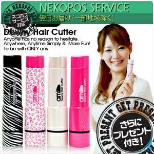 【当日出荷】【ネコポス送料無料】【さらに選べるプレゼント付き】【全身うぶ毛処理器】Downy Hair Cutter any(エニィ)【smtb-s】