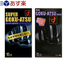 ◆【あす楽対応商品】【厚さ0.1mm以上!極厚スキン】【避妊用コンドーム】オカモト SUPER GOKU-ATSU (スーパーゴクアツ)10個入りorNEW GOKU-ATSU black1500(ニューゴクアツ1500)12個入りから選択 ※完全包装でお届け致します。