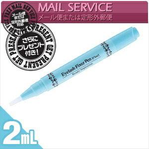 【あす楽発送 ポスト投函!】【送料無料】【さらに選べるプレゼント付き】【つけまつげ用接着剤】Beauty Impression アイラッシュフィクサーペン 2ml (Eyelash Fixer Pen)【ネコポス】【smtb-s】