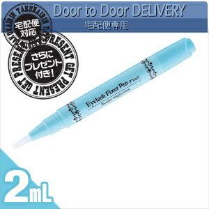 【当日出荷】【さらに選べるプレゼント付き】【つけまつげ用接着剤】Beauty Impression アイラッシュフィクサーペン 2ml (Eyelash Fixer Pen)