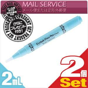 【あす楽発送 ポスト投函!】【送料無料】【さらに選べるプレゼント付き】【つけまつげ用接着剤】Beauty Impression アイラッシュフィクサーペン 2ml (Eyelash Fixer Pen) x2個セット【ネコポス】【smtb-s】
