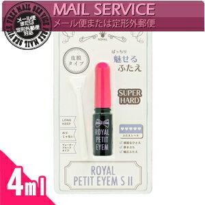 【当日出荷】【ネコポス送料無料】【二重形成化粧品】ローヤル化研 ローヤルプチアイムS II (Royal Petit Eyem S II) 4mL スティック付き【smtb-s】