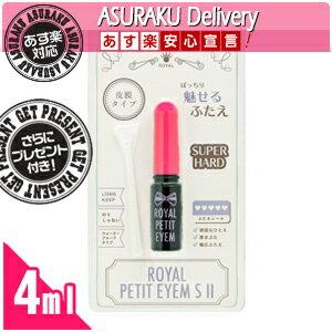 【あす楽対応商品】【送料無料】【さらに選べるプレゼント付き】【二重形成化粧品】ローヤル化研 ローヤルプチアイムS II (Royal Petit Eyem S II) 4mL スティック付き【smtb-s】