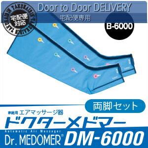 【当日出荷】【パーツ】【ドクターメドマー オプション】脚用カフ 片脚 B-6000(B-50A)x2個【smtb-s】