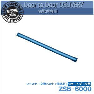 【パーツ】ドクターメドマー(Dr.MEDOMER) DM-6000用 ファスナー交換ベルト(消耗品) ショートブーツ用(ZSB-6000)