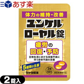【あす楽対応商品】【指定医薬部外品】sato ユンケルローヤル錠 2錠入