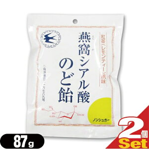 【当日出荷】【個包装パッケージ】燕窩(えんか) シアル酸のど飴 紅茶(レモンティー)風味 87g x 2袋セット