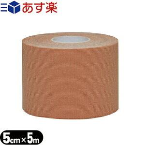 【あす楽対応商品】【人気の5cm!】キネシオロジーテープ(キネシオテープ)キネフィット テープ 5cmx5mx1巻(バラ) ウェーブ加工・撥水重ね貼り用