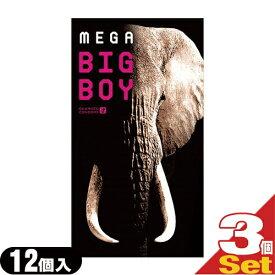 ◆【あす楽発送 ポスト投函!】【送料無料】【男性向け避妊用コンドーム】オカモト メガビッグボーイ(MEGA BIG BOY)12個入り x3個セット【ネコポス】【smtb-s】