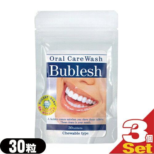 【あす楽発送 ポスト投函!】【送料無料】【炭酸タブレット歯磨き】オーラルケアウォッシュ バブレッシュ (Oral Care Wash Bublesh) 30粒 x 3個セット【ネコポス】【smtb-s】