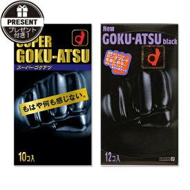 ◆【あす楽対応商品】【さらに選べるプレゼント付き】【厚さ0.1mm以上!極厚スキン】【避妊用コンドーム】オカモト SUPER GOKU-ATSU (スーパーゴクアツ)10個入りorNEW GOKU-ATSU black1500(ニューゴクアツ1500)12個入りから選択 ※完全包装でお届け致します。