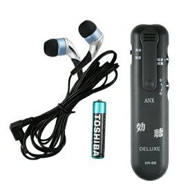 【あす楽発送 ポスト投函!】【送料無料】【超高感度集音器】効聴DELUXE (こうちょうデラックス) KR-66 + 単4乾電池さらに1個(計2個)セット【ネコポス】【smtb-s】