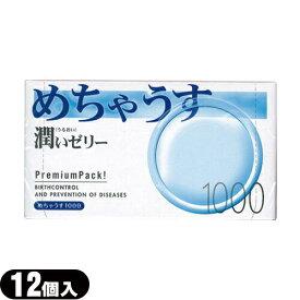 ◆【当日出荷】【プレーンタイプのうす型コンドーム】不二ラテックス めちゃうす1000(12個入り)【C0132】 ※完全包装でお届け致します。