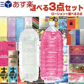 ◆【あす楽対応商品】自分で選べるローション+お好きな商品 計3点セット! 業務用ローション2L(カラー2色・粘度4タイプから選択) + 国内メーカーコンドームを含むお好きな商品x2点セット