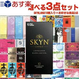 ◆【あす楽対応商品】自分で選べるコンドーム+お好きな商品 計2点セット! 不二ラテックス SKYN LARGE(スキン ラージサイズ) 10個入り + コンドーム含むお好きな商品x2点(選択可)セット