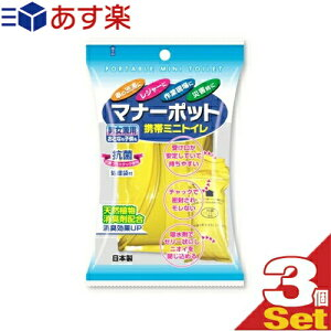 【あす楽対応商品】【防災対策・渋滞対策】携帯ミニトイレ マナーポット 3個セット