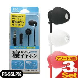 【当日出荷】【ネコポス送料無料】【コンパクトヘッドイヤホン】FSC 寝ながらイヤホン(NENAGARA EARPHONE) ブラック・ホワイト・レッド (FS-SSLP02-BK・FS-SSLP02-WH・FS-SSLP02-RD) 1.2m x 3個セット 【smtb-s】
