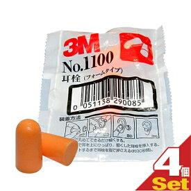 【あす楽発送 ポスト投函!】【送料無料】【防音保護具】3M/スリーエム 耳栓(earplug) No.1100 2個1組 x4袋【ネコポス】【smtb-s】