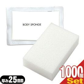 【あす楽対応商品】【ホテルアメニティ】【使い捨てスポンジ】【個包装タイプ】業務用 圧縮 ボディスポンジ (BODY SPONGE)(body sponge) 厚み25mmx1000個セット【smtb-s】
