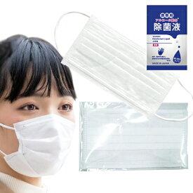 【あす楽対応商品】【個包装】【安心の個包装マスク!】3層構造 不織布マスク (約)縦95x横175mm (1枚入) + マイン携帯用アルコール配合 除菌液(2mL)セット - 大きさはふつうサイズ、 1枚ずつ個包装されていてるので持ち運びに便利で大変衛生的です。