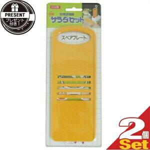 【当日出荷】【ネコポス送料無料】【さらに選べるプレゼント付き】【野菜調理器】日本製 サンローラ サラダセット(SALAD SET) 単品スペアプレート おろし(黄色) x 2個セット(しょうが・ワサビ