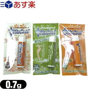 【あす楽対応商品】【タバコ用アロマパウダー】ビタクール (Vita Cool) 0.7gx1個(バニラ・シトラス・マンゴーから選択) - タバコに含まれるタールもカット!タバコの煙がスウィートな香りに。 -