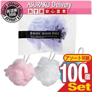 【あす楽対応商品】【ホテルアメニティ】【ボディ用スポンジ】個包装 ボディウォッシュボール (BODY WASH BALL) x 100個セット(アソート可能)