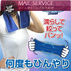 ◆【当日出荷】【メール便送料無料】【冷感タオル】ミュー アメリカ発 CCT冷感 クール ネック タオル (Cool neck towel) 繰り返し使えるマフラータイプ【smtb-s】